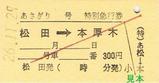 松田駅H26あさぎり硬券3