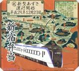 新宿弁当E353系祝新型あずさ運行開始記念掛紙