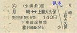 小湊鉄道硬券4-3月崎