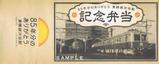 85年分のありがとう東横線渋谷駅記念弁当掛紙