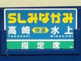 20100503SLみなかみ号サボ