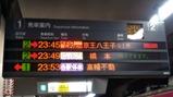 京王ライナー平成→令和4新宿