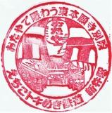 えちごトキめき鉄道スタンプ新井駅