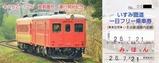 いすみ鉄道キハ52-125首都圏色運行開始記念フリー