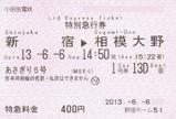 小田急あさぎり号特別急行券機械券H25