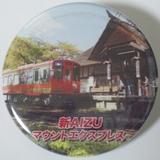 会津鉄道新型AIZUマウントエクスプレス乗車記念缶バッジ2