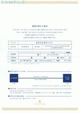 14東急伊豆急THE ROYAL EXPRESS最終案内表