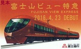 富士山ビュー特急試乗会座席票表