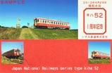 いすみ鉄道キハ521周年記入1台紙