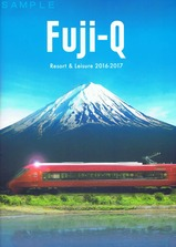 富士山ビュー特急富士急行90周年パンフレット