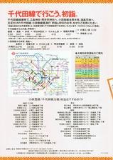 H4.12営団初詣&初日の出号パンフP4外裏