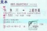 JR西日本北陸新幹線糸魚川乗車券・特定特急券