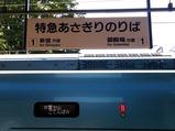 富士山トレインごてんば号20171009-6