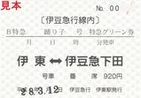 伊豆急行伊東駅踊り子号特急券H28-4