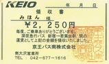 京王バス南深夜急行バス8パー若葉台