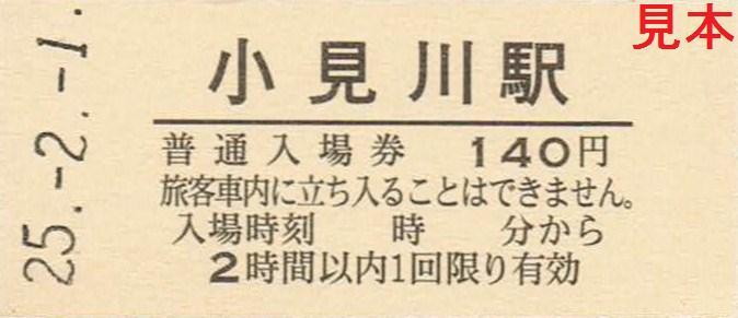 SLおいでよ銚子号記念入場券4