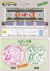 東京都上野懸垂線スタンプ帳H19裏