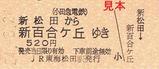 H24小田急松田あさぎり硬券5