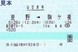 飯田線リレー号指定席券JR東海品川駅発行
