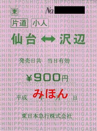 13番まどぐち:東日本急行 仙台-...