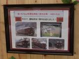 写真戸倉駅1周年写真2