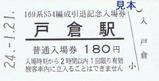 しなの鉄道169系S54編成引退記入4