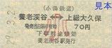 小湊鉄道硬券5-2養老渓谷