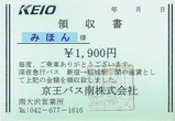 京王バス南深夜急行バス橋本行稲城駅領収書