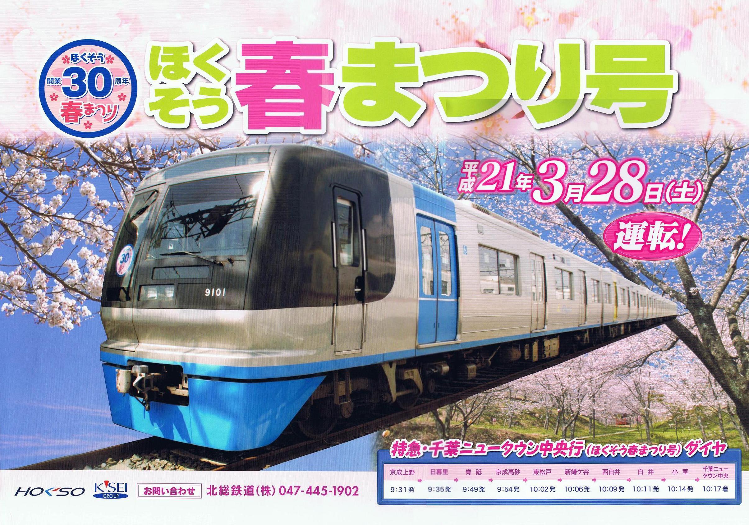 北総鉄道 ほくそう春まつり号(京成上野発2009・2010年・2014年) : 13番 ...