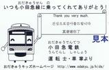 キッズカード小田急の電車裏面