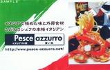 いすみ鉄道イタリアン・ランチBOX掛紙