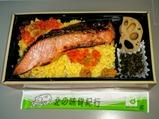 日高本線静内駅弁うにいくら黄金鮭弁当中身