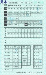 小田急富士山トレインごてんば号特急車内補充券