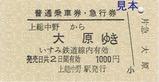 いすみ鉄道普通乗車券・急行券3