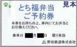 野岩鉄道ゆめぐり号とち福弁当ご予約券
