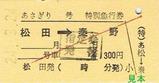 H24小田急松田あさぎり硬券2