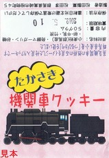 上越線高崎駅たかさき機関車クッキーラベル