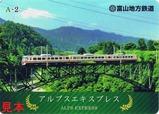 地鉄観光列車フリーきっぷ乗車記念カードアルプスエキスプレス表