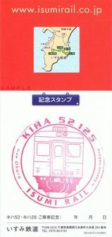 いすみ鉄道キハの旅2014裏スタンプ