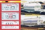 三岐鉄道FA・炭カル輸送30周年記乗台紙裏