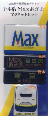 E4系MAXあさまマグネットセット