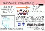 関鉄観光真壁ひなまつり号企画乗車券H22小児片道