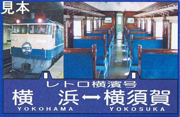 大船運輸区 - JapaneseClass.jp