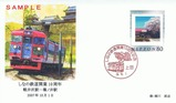 しなの鉄道開業10周年記念カバー