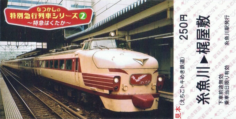 JR西日本 はくたか号(在来線特急) : 13番まどぐち