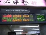20050319AIZUマウント鬼怒川温泉駅案内1