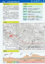 鉄道・運輸機構相鉄・JR直通線パンフ内側左頁