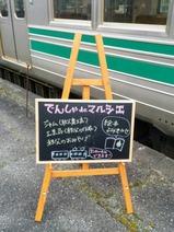秩父鉄道マルシェ特別臨時列車