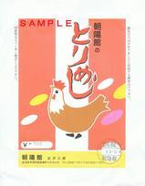 磐越西線日出谷駅とりめし掛紙20040910