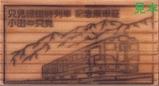 H3007只見線臨時列車記念乗車証木製